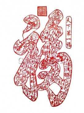 Chinese Fu Papercut