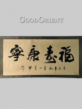 Chinese Calligraphy --- Happiness, Longevity, Health, And Peace