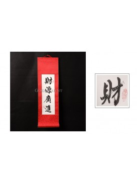 Chinese Calligraphy --- Explore All Possible Way To Bring In Money